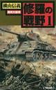 修羅の戦野 1 満州大侵攻