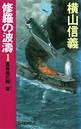 修羅の波濤 1 真珠湾の陥穽