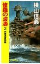 修羅の波濤 3 内南洋攻防戦