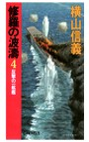 修羅の波濤 4 反撃の一航艦