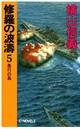 修羅の波濤 5 愚行の島