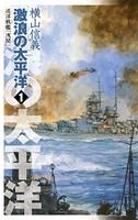 巡洋戦艦「浅間」