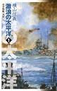 巡洋戦艦「浅間」 激浪の太平洋 1