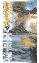 巡洋戦艦「浅間」 激浪の太平洋 2