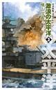 巡洋戦艦「浅間」 激浪の太平洋 3