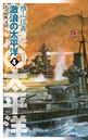 巡洋戦艦「浅間」 激浪の太平洋 4