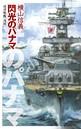 巡洋戦艦「浅間」 閃光のパナマ