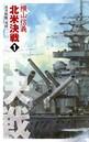 巡洋戦艦「浅間」 北米決戦 1