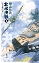 巡洋戦艦「浅間」 北米決戦 2