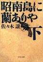 昭南島に蘭ありや (下)