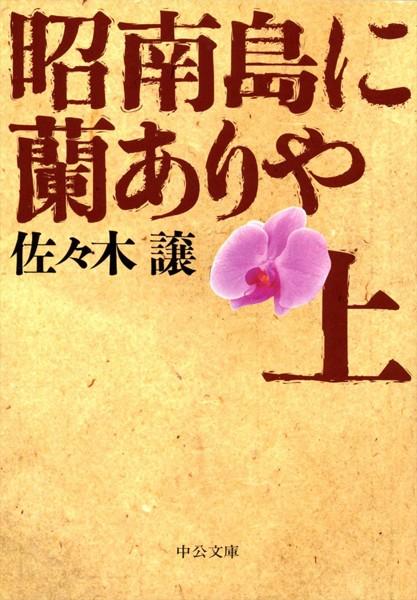 昭南島に蘭ありや (上)