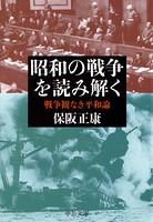 昭和の戦争を読み解く 戦争観なき平和論