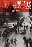 上海時代 (下) ジャーナリストの回想