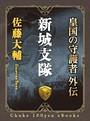新城支隊 - 皇国の守護者 外伝