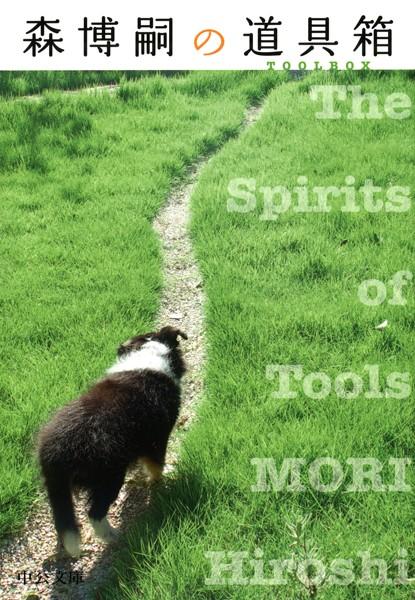 森博嗣の道具箱 The Spirits of Tools