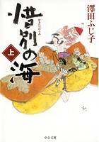 惜別の海 (上)
