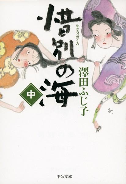 惜別の海 (中)