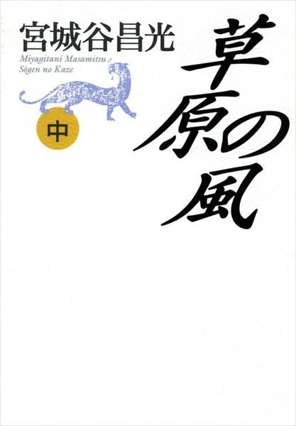 草原の風 (中)