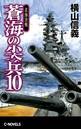 蒼海の尖兵 10 北海決戦