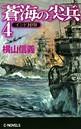 蒼海の尖兵 4 インド封印