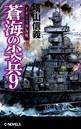 蒼海の尖兵 9 イギリス沖海戦