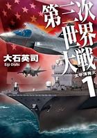 第三次世界大戦 1 太平洋発火
