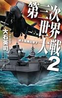 第三次世界大戦 2 連合艦隊出撃す
