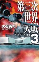 第三次世界大戦 3 パールハーバー奇襲