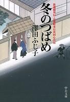 冬のつばめ 新選組外伝・京都町奉行所同心日記