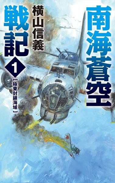 南海蒼空戦記 1 極東封鎖海域