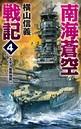 南海蒼空戦記 4 太平洋艦隊強襲