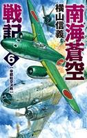 南海蒼空戦記 6 帝都航空決戦