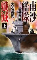 南沙艦隊殲滅