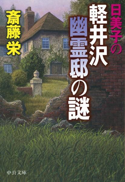 日美子の軽井沢幽霊邸の謎