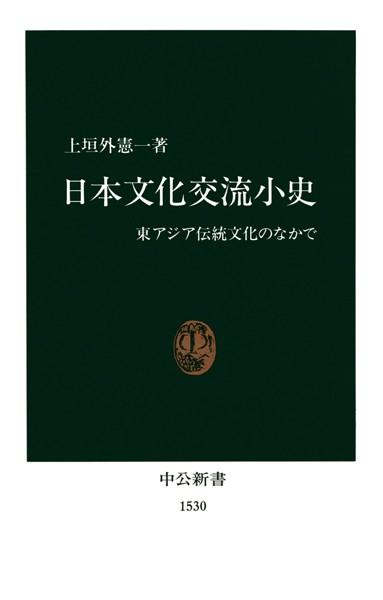 日本文化交流小史 東アジア伝統文化のなかで