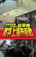 覇者の戦塵 1932 激突上海市街戦
