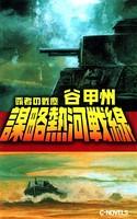 覇者の戦塵 1933 謀略熱河戦線