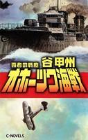 覇者の戦塵 1935 オホーツク海戦