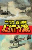 覇者の戦塵 1936 第二次オホーツク海戦