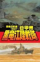 覇者の戦塵 1937 黒竜江陸戦隊