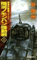 覇者の戦塵 1939 殲滅 ノモンハン機動戦