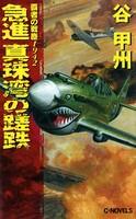 覇者の戦塵 1942 急進 真珠湾の蹉跌