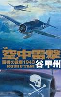 覇者の戦塵 1943 空中雷撃
