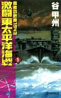 覇者の戦塵 1943 激闘 東太平洋海戦