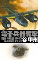 覇者の戦塵 1943 電子兵器奪取