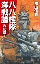 八八艦隊海戦譜 攻防篇 1