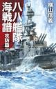 八八艦隊海戦譜 攻防篇 2