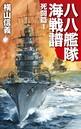 八八艦隊海戦譜 死闘篇 1