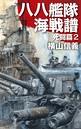 八八艦隊海戦譜 死闘篇 2