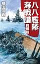 八八艦隊海戦譜 終戦篇